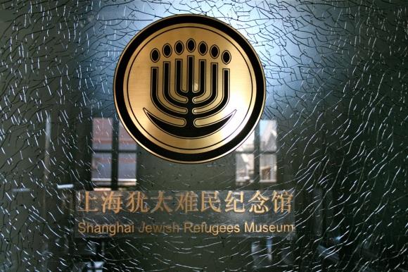 Shanghai-Jewish-Refugee-Museum1